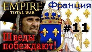 Empire:Total War - Франція №11 - Шведи перемагають!