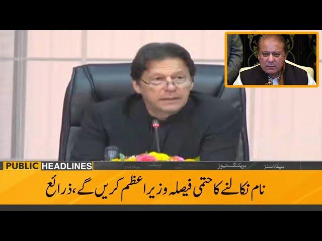 Public News Headlines | 05:00 PM | 13 November 2019