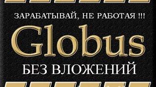 Заработок на Андроид-программа для заработка GLOBUS-Заработок в Глобусе - это работает!