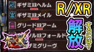 【MHXX解説】RとかXRとかいう防具とは?また解放するには?っていう話。【初心者向け】