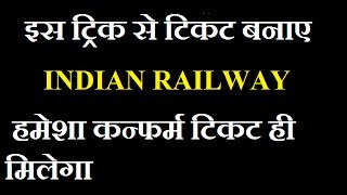is TRICK se hamesa confirm ticket book karen indian railway ka thumbnail