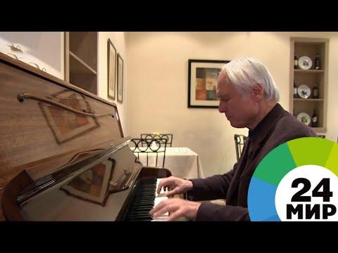 У известного армянского композитора Тиграна Мансуряна юбилей – 80 лет - МИР 24