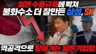 일본 수출규제에 빡쳐 불화수소 더 잘만든 삼성, SK 역공격으로 망해가는 일본 기업들 l hydrogen fluoride Localization [ENG SUB]