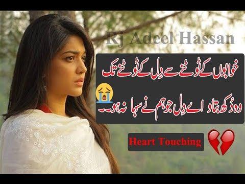 2 Line Heart Touching Sad Poetry|Heart Broken Poetry|2Line Shyari|Adeel Hassan|Urdu_Hindi Poetry|