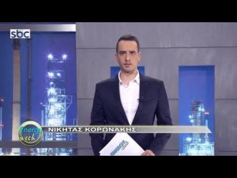 Energy week Εκπ 6 HD | 08-12-17 | SBC TV