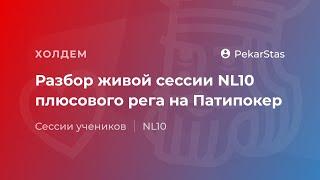 Разбор живой сессии NL10 плюсового регуляра на Патипокер