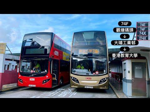 九巴74F 觀塘碼頭→香港教育大學 經大埔工業邨|SW3236 ATENU315|市區早上入新界都可以坐滿?!|全程