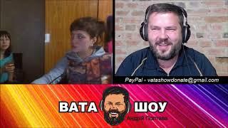 Отросток из шкафа и Русские геи (Андрей Полтава) Вата Шоу