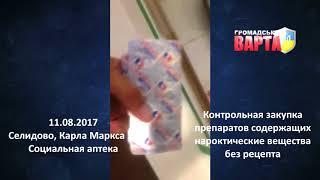 Контрольная закупка Волшебные таблетки Селидово 11.08.2017