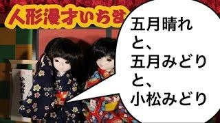 """毎週水曜18時 演芸番組『人形漫才いちまーず』☆ """"Ichimars"""" SEASON 1 (N..."""