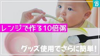【離乳食】レンジで簡単10倍粥の作り方!グッズ使用でさらに時短も!〜生後5、6ヶ月ごろから〜
