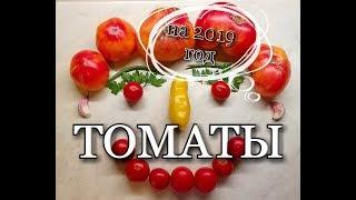 Семена ТоМАТоВ на 2019 г./ Сорта от коллекционеров/#seed #tomato
