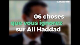 06 choses que vous ignorez sur Ali Haddad