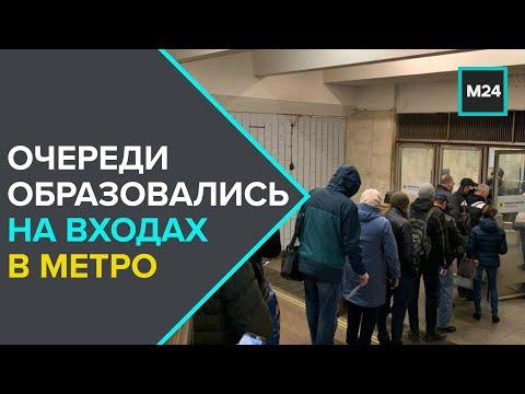 Очереди образовались на входах в метро в Москве - Москва 24