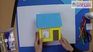 як зробити об'ємний будинок з паперу