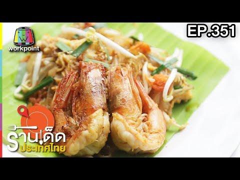 ร้านเด็ดประเทศไทย l EP.351 l 24 เม.ย. 61