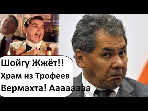 ХА_ХА!!! ШОЙГУ СТРОИТ 'ОКО САУРОНА' ХРАМ ИЗ ТРОФЕЕВ BEPMAXTA РОССИЙСКОГО ТИПА