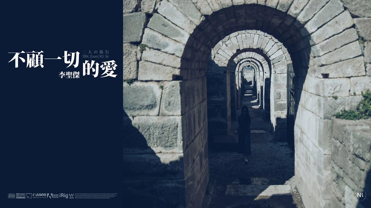 作品集-不顧一切的愛/李聖傑(Cover) W.S. Tai - YouTube