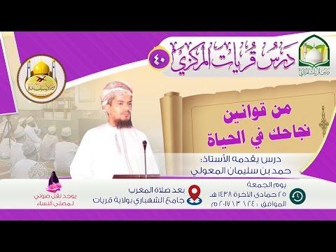 (٤٠) من قوانين نجاحك في الحياة أ. حمد المعولي