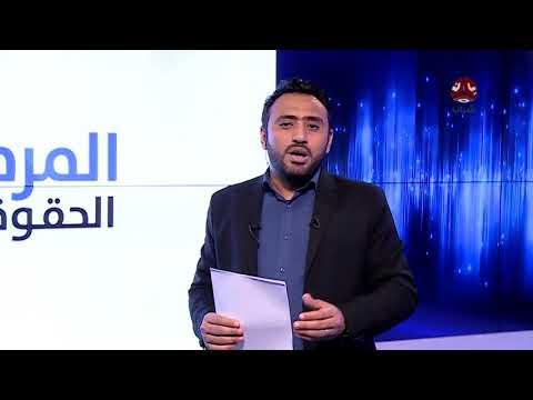 معاقوا الحرب في اليمن .. اوجاع دائمه وصمت رسمي | المرصد الحقوقي | عبدالله دوبلة |  يمن شباب