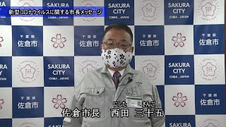 佐倉 市 カラオケ クラスター