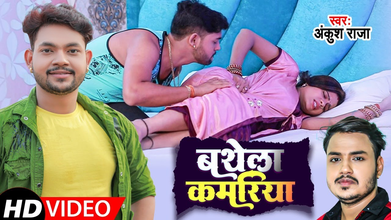 HD VIDEO | बथेला कमरिया | Ankush Raja, Shilpi Raj | Bathela Kamariya | Bhojpuri Hit Song 2021