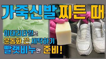 [세탁소비법]집에서 비누하나로 가죽 운동화 세탁하기!   이태리타월로 운동화 끈 세탁 꿀팁 소개 / 가죽 운동화 세탁법 / 가죽 신발 세탁 / 흰 가죽 운동화 세탁
