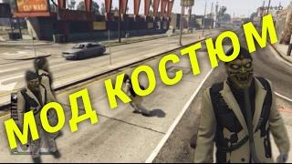 �������� ���� ГЛИТЧ НА МОД КОСТЮМ GTA 5 ONLINE #3 ������