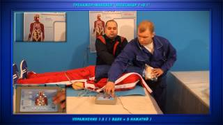 Тренажер для оказания первой медицинской помощи. Александр 1-01
