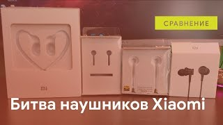 Битва Наушников Xiaomi | что же Выбрать? Смартфон Ксиаоми какой Выбрать