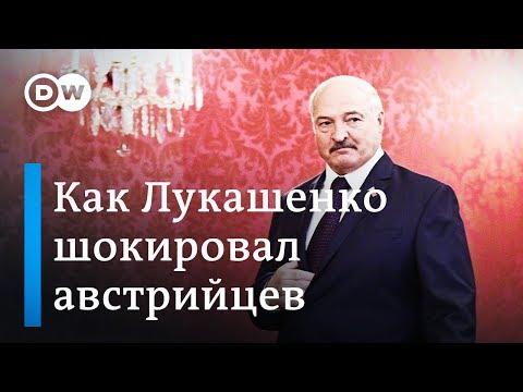 Как Лукашенко шокировал австрийцев: скандальный финал визита президента Беларуси в Вену