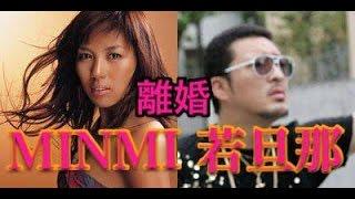 MINMIと湘南乃風の若旦那の離婚の原因は? □MINMI・湘南乃風...