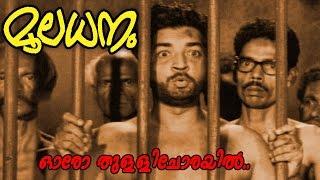 Oro Thulli Chorayil...  | Malayalam Classic Movie | Mooladhanam | Movie Song | Ft. Prem Nazir