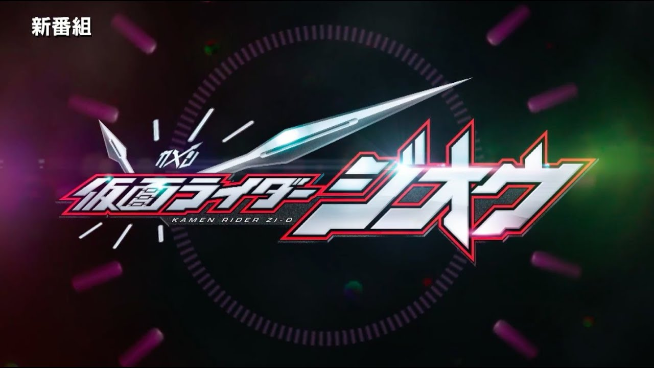 View Kamen Rider Logo English