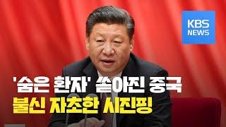 중국 '코로나19 숨은 환자 미스터리'…불신 자초한 시진핑 / KBS뉴스(News)