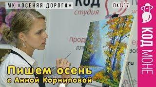 Как нарисовать осень. Пошаговый мастер-класс Осенняя дорога - Октябрь 2017