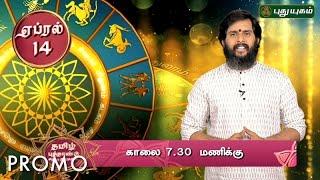 Tamil New Year Rasi Palan Special | PROMO | Puthuyugam TV
