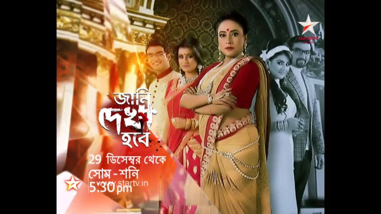 jani dekha hobe star jalsha serial song