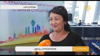 Казахстанские строители отмечают профессиональный праздник