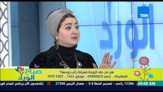 صباح الورد - هل من حق الزوجة معرفة راتب جوزها - الصحفية هبة عبد العزيز وأ/تيمور السبكي