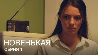 НОВЕНЬКАЯ Серия 1. Молодежная Мелодрама. Детектив