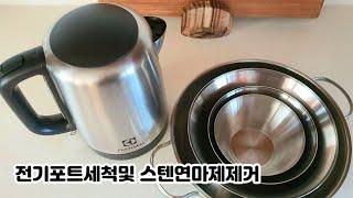 커피전기포트 세척,물때제거및 스텐연마제제거,과탄산소다와…