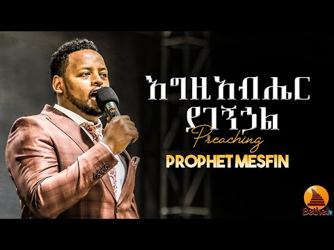 እግዚአብሔር ያገኝኃል! BETHEL TV CHANNEL WORLDWIDE #Preaching
