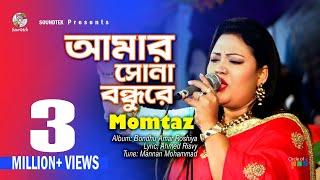 momtaz amar sona bondhure bondhu amar roshiya soundtek
