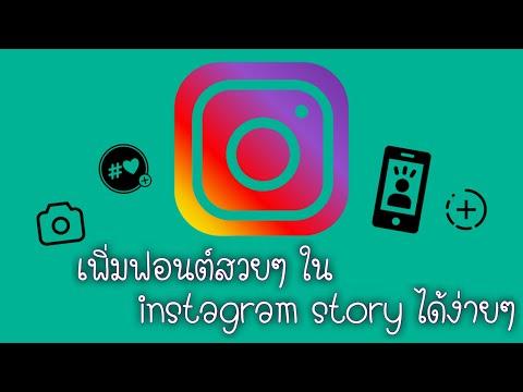 วิธีเพิ่มฟอนต์ในไอจีสตอรี่ แบบที่ไม่ต้องออกจากแอพอินสตาแกรม   instagram story   MINI MARY