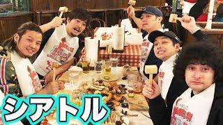 【最終日】シアトルの有名店でわちゃわちゃ食事!