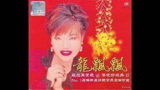 龍飄飄 Long Piao Piao New Year Songs - 龍飄飄 2019 新年老歌 - 新年傳統音樂100首 - 祝你新的一年身体健康、家庭幸福