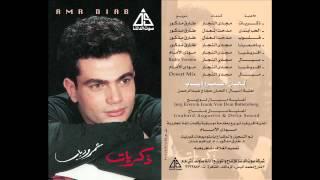 Amr Diab - Mayal / عمرو دياب - ميال
