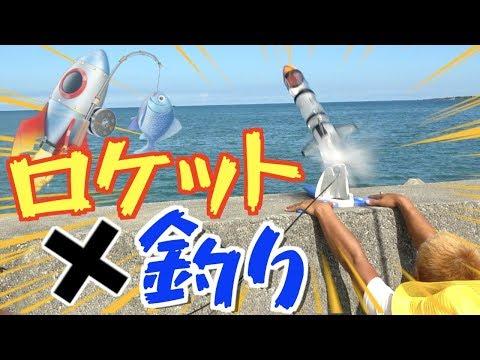 [釣り革命]ペットボトルロケットで遠投して釣りすりゃ最強じゃね?