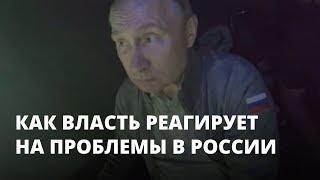 Как власть реагирует на проблемы в России